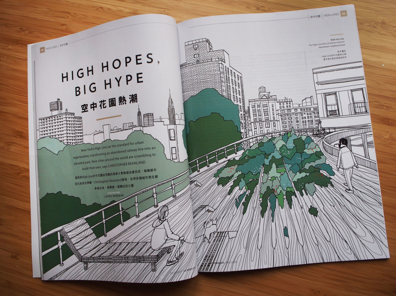 High Line Cathay Pacific Spread 1